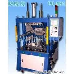 东莞厂家直销汽车车灯加工焊接机 塑胶热板焊接机洞洞球焊接机