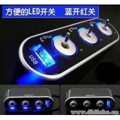 汽车点烟器 一拖三带USB 带开关蓝光 车载点烟器转换器