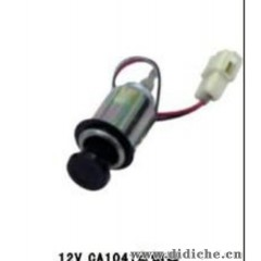 【特价批发供应】汽车点烟器(可根据客户需求定制)