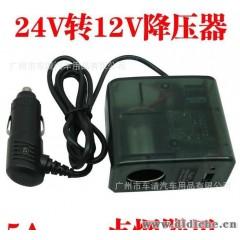5A車載電源轉換器24V轉12V 降壓器汽車充電器帶USB點煙器插頭工廠