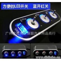 淘宝热销 汽车点烟器 一拖三带USB接口 带开关蓝光 车载点烟器