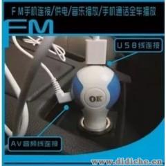 多功能車載充電器點煙器USB汽車充電器 FM發射車載音樂播放MP3
