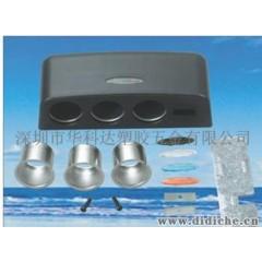 供应汽车充电器母座/双USB接口母座/连接头车充外壳/点烟头