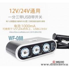 车载点烟器一拖三 电源转?#40644;?带USB点烟器 带开关设计 WF-088