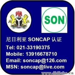控制器SONCAP认证,提锅SONCAP认证,汽车钢板弹簧SONCAP认证
