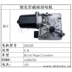 雨刮器电机/汽车雨刮器电机