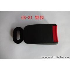 汽车安全带锁扣 保险带插扣 汽车座椅用插锁扣