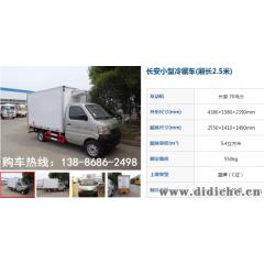 永州4米1冷藏车改装公司