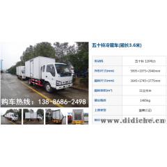 萍乡4米1冷藏车改装厂家