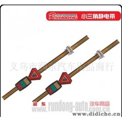 批发PS-705经典款小三角静电带/静电带/安全除静电带/有实线的哦