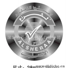 低價供應防偽CCCs鐳射貼紙,中國認證3C標簽,汽車玻璃CCC安全標