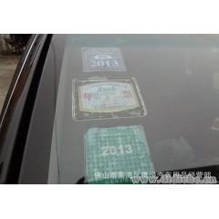 汽车年检贴 汽车标志贴 玻璃贴 汽车防滑垫
