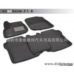 供应本田锋范专用脚垫,3D立体汽车脚垫,汽车脚垫,脚垫