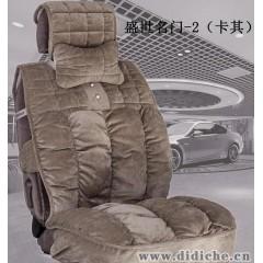汽車用品批發|汽車內飾用品|座墊|座套|冬季羽絨坐墊|汽車羽絨墊