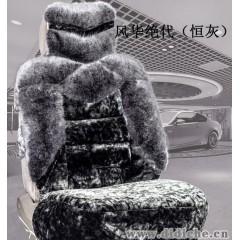 汽车座垫|秋冬季仿毛精品狐狸毛|坐垫批发|冬季