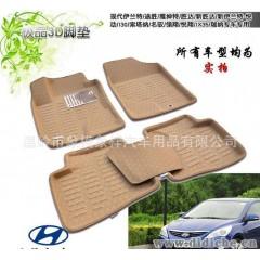 供应现代全车型专业脚垫,3D立体汽车脚垫,汽车脚垫,脚垫
