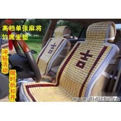 汽车夏凉座垫|麻将竹席座垫|单片凉坐垫单片