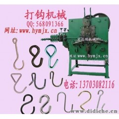 窗帘钩机械生产厂供应窗帘挂钩机,汽车挂钩机,货物展示钩机