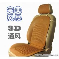 把冷风送到你后背--3D通风汽车座垫
