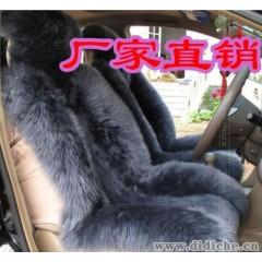 汽车羊毛坐垫/冬季汽车座垫/羊毛汽车坐垫/汽车毛垫
