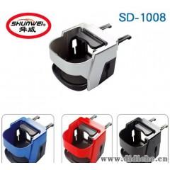 供应|舜威|SD-1008汽车饮料架,汽车水杯架|手机架|置物架
