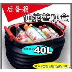 40L升折叠汽车整理箱|车载后备收纳箱伸缩置物桶储杂物盒用品