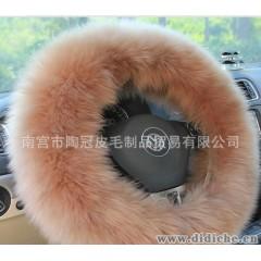 汽車方向盤套|毛絨把套|羊毛汽車把套方向盤套|廠家直銷批發