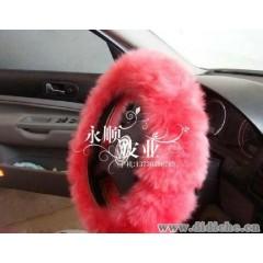 长期批发纯羊毛|长毛方向盘套|冬季羊毛把套|汽车方向盘把套