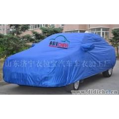 供应厂家直销高密度190T防防晒汽车车衣车罩