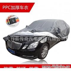 汽車車衣汽車罩|加厚防盜升級大眾車衣系列產品|專車專用