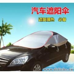 汽车防晒遮阳罩|遮阳伞||隔热半罩车罩