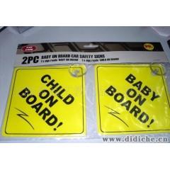供应各种警示车贴baby|on|board车贴
