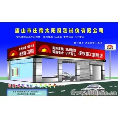 汽车膜|一级批发(超市)|VIP富士|3M||雷朋|龙膜|威固|SONY|强生