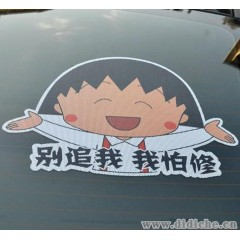 可爱卡通酷的汽车车身贴纸|火影鸟叔海贼王系列|大尺寸车贴