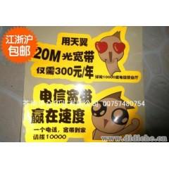 【企业集采】专业的广告汽车贴纸订做||防水防晒反光车贴定做