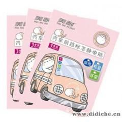批发进口|正品美耐汽车静电贴|前挡标志年检贴|车贴宝|用品|3片装