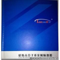 爱玛高分子重金属隔热膜L--606