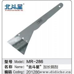 批发北斗星贴膜工具|MR-286加长柄钢刮|太阳膜专用工具