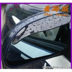 3M胶雨眉|/晴雨挡/雨盖/遮雨挡|汽车后视镜雨眉|汽车雨挡批发