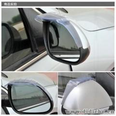 3M胶雨眉 带导风口 汽车后视镜雨眉/晴雨挡/雨盖/遮雨挡 对装价