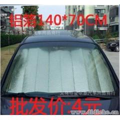 汽车用品 铝箔遮阳挡,银色双面铝铂汽车遮阳挡,太阳挡,前挡