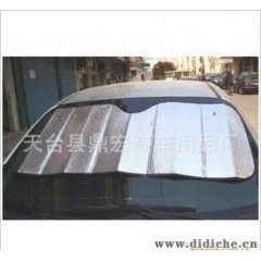 厂家供应汽车遮阳用品批发-汽车遮阳挡、太阳挡
