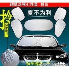 夏季汽車遮陽擋7件套 鍍鋁膜全車太陽擋 套裝 遮陽用品
