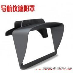 廠家直銷5寸遮陽罩|夾式|汽車導航遮光罩||導航儀擋陽罩