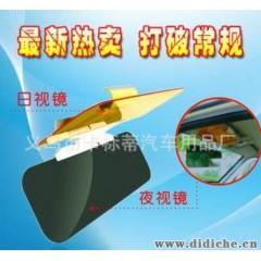 特价|整体式司机护目镜|日夜两用防眩镜|车载太阳镜|汽车夜视镜