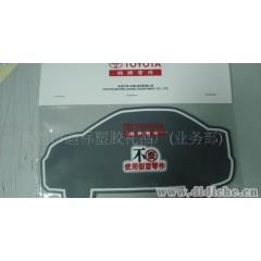生产加工PVC软胶汽车垫|滴胶汽车垫|汽车防滑垫|广告礼品
