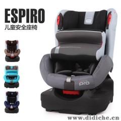 特�r包�]|Espiro���和�汽�安全座椅|0-25KG|3色可�x�F�