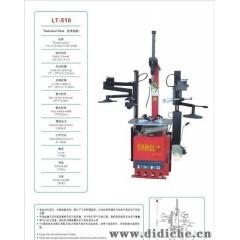 供应LT510汽车轮胎拆胎机