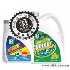 低價出售|保賜利水箱寶|汽車保養用品|水箱防沸冷卻液|水箱保護