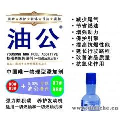油公/强劲/养护/抗爆/节油/减排/一切燃油添加剂/非标燃油优化剂